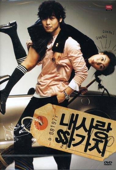 Молодежные корейские сериалы про школу и любовь солистка группы виагра альбина джанабаева